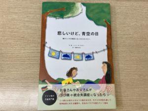 book『悲しいけど、青空の日』