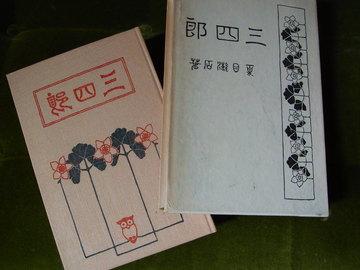 三四郎(復刻版).JPG