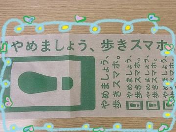 スマホ禁止ペーパー.JPGのサムネイル画像