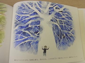 『大きな木のような人』.JPG