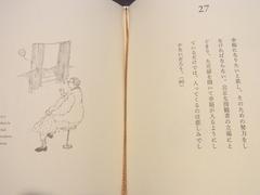 『絵本 アランの幸福論』