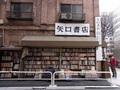東京神田古書店