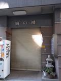 東京千代田区の銭湯